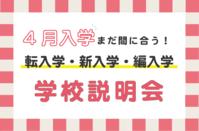 新しいスタート★【4月入学】学校説明会のご案内