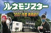 2021豊田校教員紹介