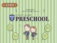 中学3年生向け『プレスクール2021』ひと足お先にルネ高生♡