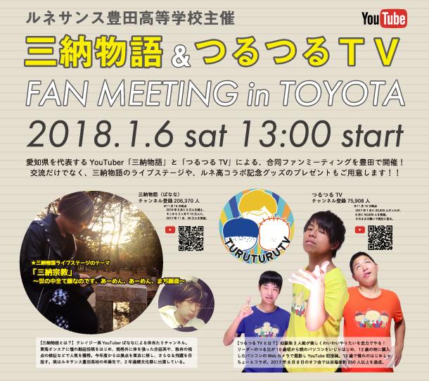 Toyota Event: イベント | 豊田駅前キャンパス | 通信制高校のルネサンス高等学校