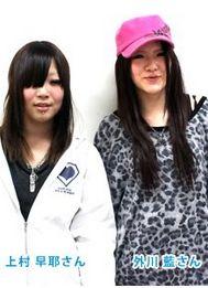 外川 藍さん、上村 早耶さん