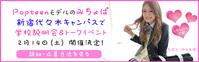 2月14日(土)新宿代々木キャンパスで学校説明会&トークイベント(Popteenモデルの「みちょぱ」)開催