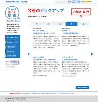 ルネサンス大阪高校の「環境保全クラブ」が参加する市民活動がNHKで放送(5月21日)