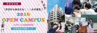 2016年度オープンキャンパス【ルネサンス大阪高等学校】