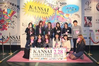 KANSAI COLLECTIONに協賛