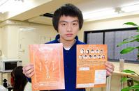 卒業生の名嘉賢斗君が舞台「泣いてたまるか」に出演