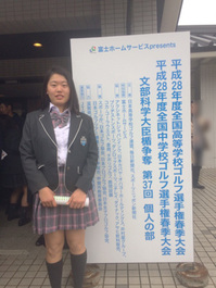 平成28年度 全国高等学校ゴルフ選手権春季大会に藤田愛さん出場!