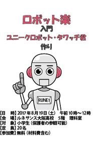 ロボット教室開催のお知らせ【ルネサンス大阪高等学校】