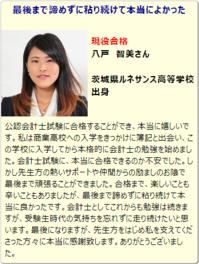 祝・公認会計士試験に合格!【卒業生】