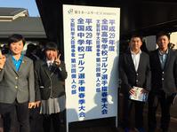 全国高等学校ゴルフ選手権春季大会に4名出場!