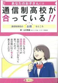 書籍『あなたのお子さんには通信制高校が合っている!! : 通信制高校のお得なところ 』のご案内