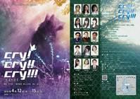 卒業生の菅原 紗矢香さんが舞台「cry!cry!!cry!!! 犬たちの遺言」に出演 2018年4月12日~15日