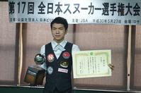 神箸くんスヌーカー全日本選手権2連覇達成!
