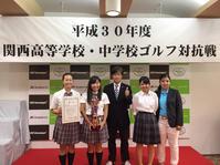 祝!ゴルフ女子団体全国大会へ【ルネサンス大阪高校】
