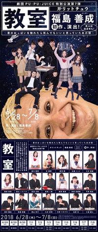 卒業生の酒井陽佑さんが舞台「教室」に出演 2018年6月28日~7月8日さん