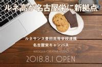 名古屋栄キャンパス 8月1日OPEN!