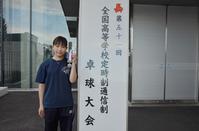 祝! 新居さん卓球全国準優勝!男子個人、女子団体も健闘