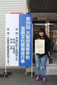 清ひろみさん大阪府高等学校「芸術文化賞」受賞表彰