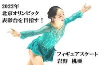 冬季オリンピックに期待!フィギュア岩野 桃亜選手!
