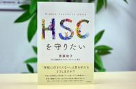 書籍『HSCを守りたい 』のご案内
