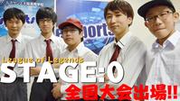 高校対抗全国eスポーツ大会「STAGE:0」全国大会まであとわずか!出場メンバーインタビュー
