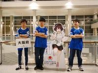 「全国都道府県対抗eスポーツ選手権 2019 IBARAKI」に大阪代表として出場