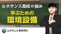 『ドラゴン桜』VTuberがルネサンス高校を推奨!