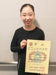 岩野 桃亜さん全国高等学校スケート選手権大会出場決定