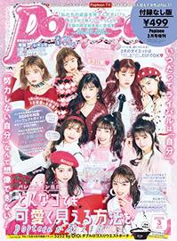 『Popteen 3月号』表紙にタルちゃん登場!