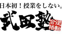 「武田塾コース」2020年1月開講!