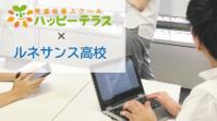 発達改善スクール・ハッピーテラスと提携