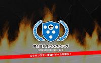 eスポーツ校内大会「ルネサンスカップ」のお知らせ