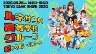 【東京ゲームショウ2020 ONLINE】に当校eスポーツコースが出演!