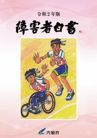 内閣府発行「令和2年版 障害者白書」に生徒作品が掲載されました