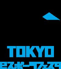 「東京eスポーツフェスタ」に出展!