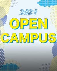 2021オープンキャンパス開催!参加申し込み受付中