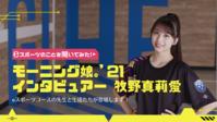 【モーニング娘。'21 牧野真莉愛】eスポーツコースインタビュー!