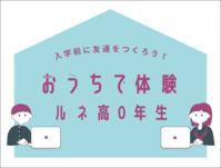【中学3年生向けイベント】「おうちで体験」ルネ高0年生