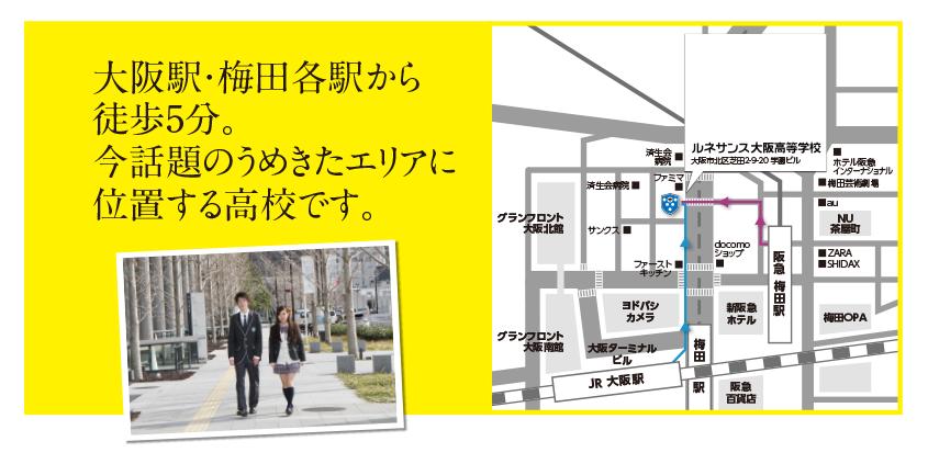 大阪駅・梅田駅から徒歩五分